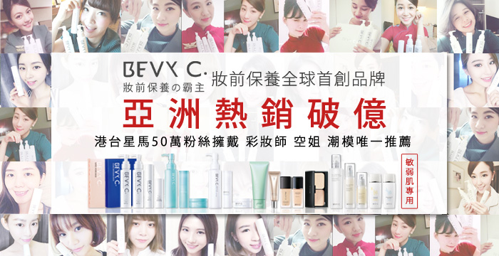 bevyc,妝前保養,妝前保濕,妝前打底,彩妝師推薦