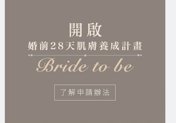Bride to be, 婚前保養 , 準新娘必看